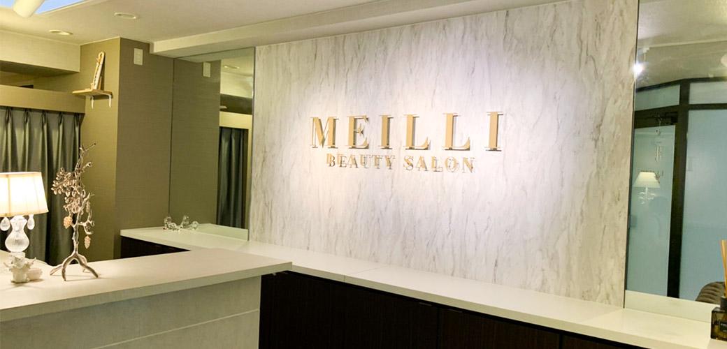 MEILLI BEAUTY SALON店内