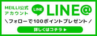 公式LINEアカウントフォローで100ポイントプレゼント